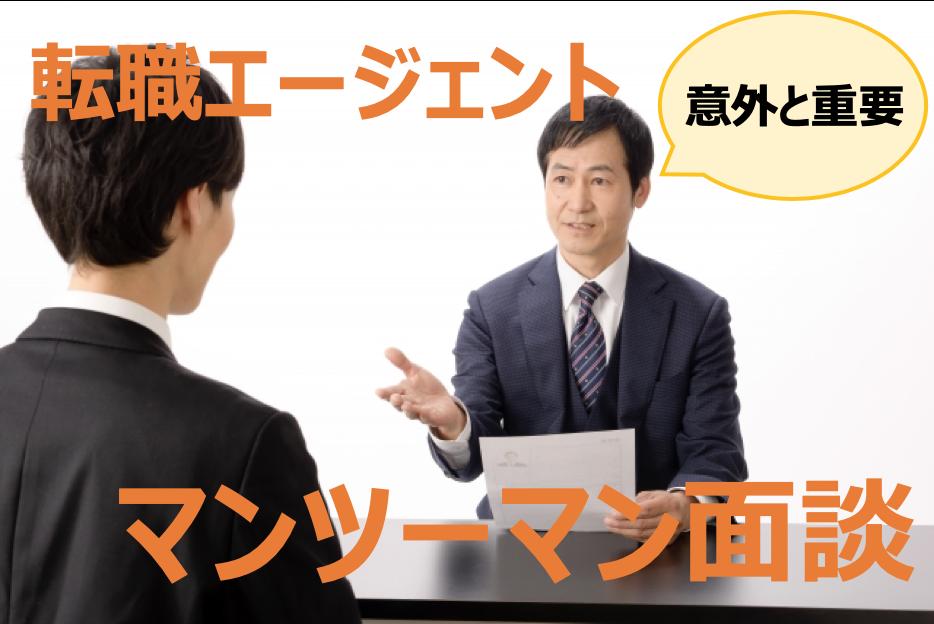 大阪転職エージェント 面談