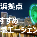 横浜に拠点のあるおすすめ転職エージェント厳選7選