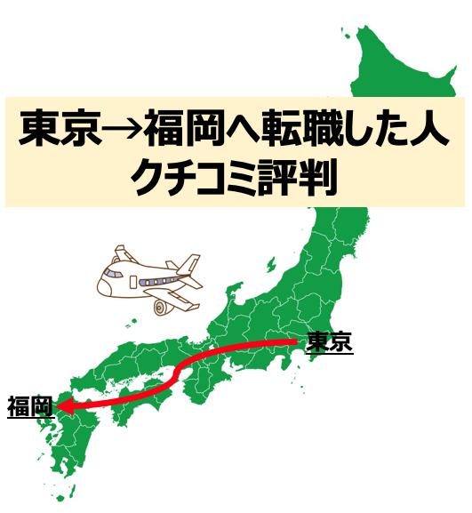 東京から福岡転職クチコミ評判