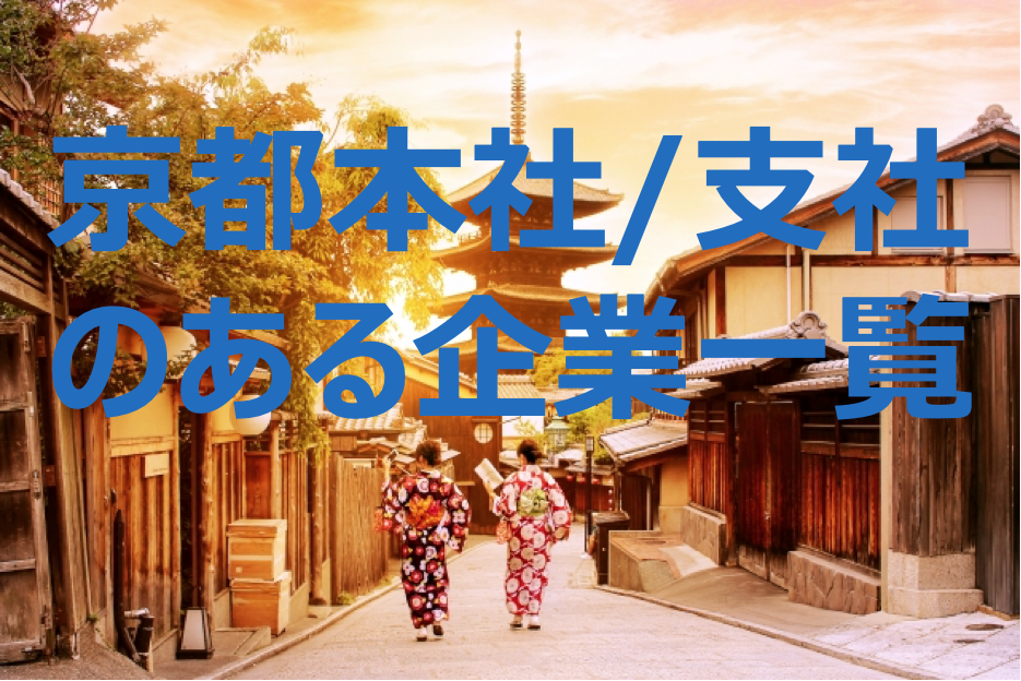 京都に本社支社のある企業一覧