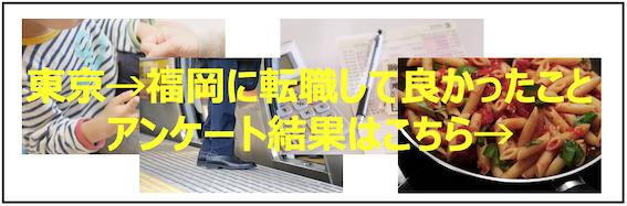東京から福岡転職メリットアンケート結果