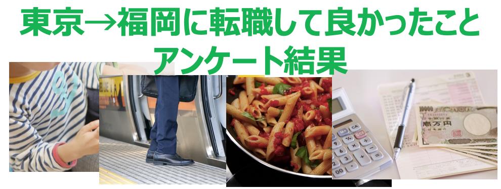 東京から福岡転職メリット