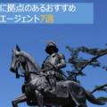 仙台拠点転職エージェント7選