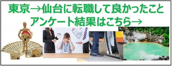 仙台転職 メリットアンケート結果
