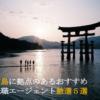 広島に拠点のあるおすすめ転職エージェント厳選5選