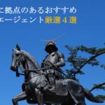 仙台に拠点のあるおすすめ転職エージェント厳選6選
