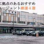 埼玉・大宮に拠点のあるおすすめ転職エージェント厳選6選