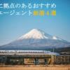 静岡に拠点のあるおすすめ転職エージェント厳選4選