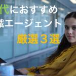 20代におすすめな転職エージェント厳選3選