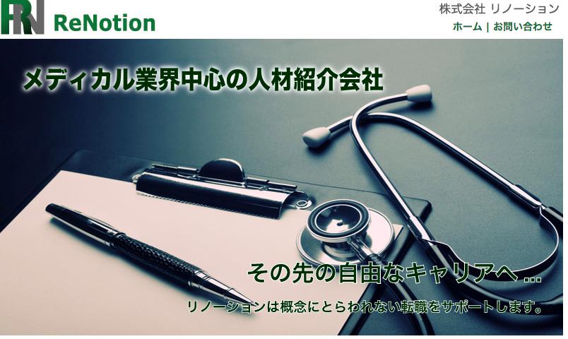 株式会社リノーション