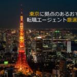 東京に拠点のあるおすすめ転職エージェント厳選10選