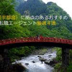 栃木(宇都宮)に拠点のあるおすすめ転職エージェント厳選4選