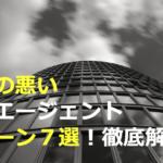 評判の悪い転職エージェントの特徴7選!徹底解説