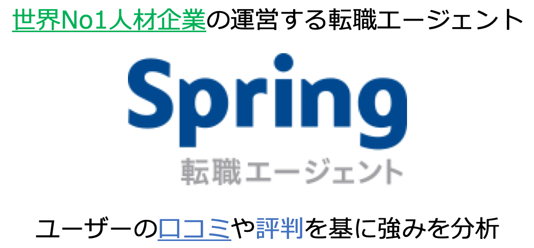 Spring転職エージェント 評判