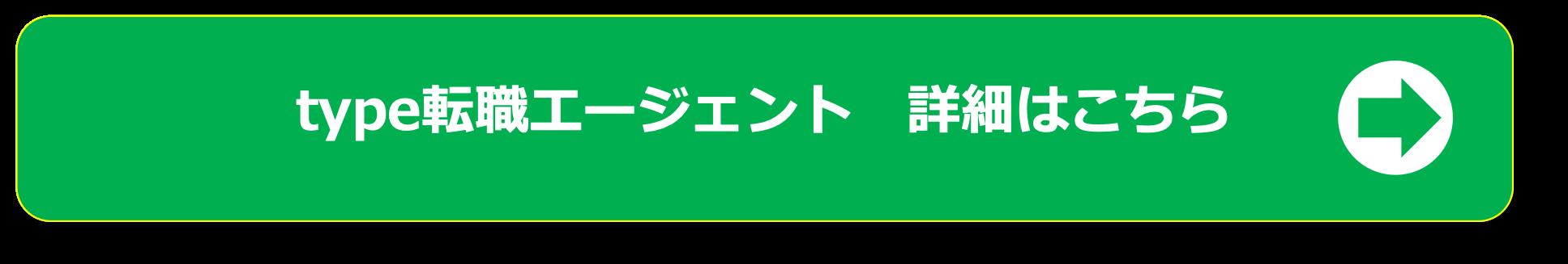 type転職エージェントボタン
