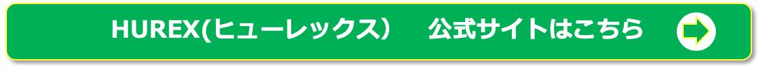 HUREX 小ボタン