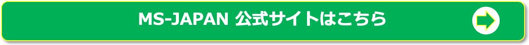 MS-JAPAN 小ボタン