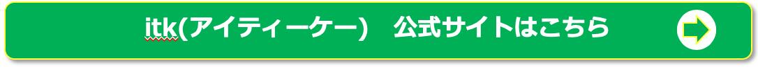itk 小ボタン