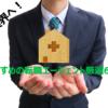 保険業界に転職するのにおすすめの転職エージェント厳選6選