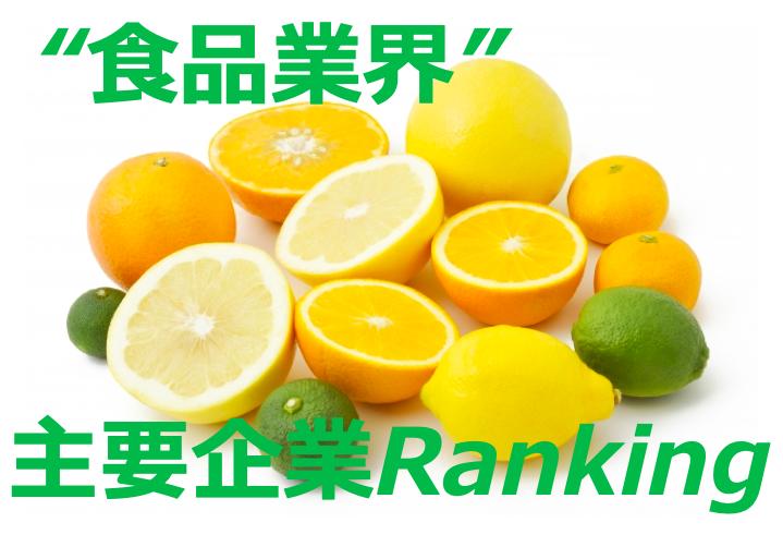 食品業界企業ランキング