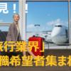 旅行業界に転職するのにおすすめの転職エージェント厳選7選