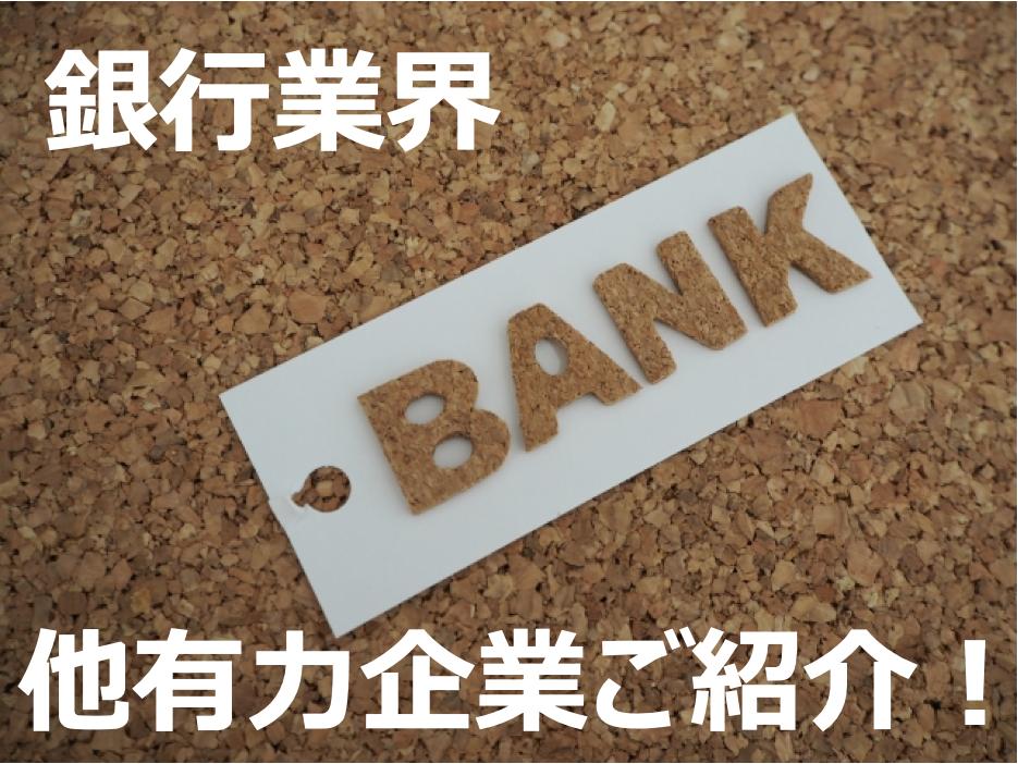 銀行業界のその他の大手銀行一覧