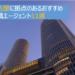 名古屋に拠点のある転職エージェントのおすすめ厳選11選