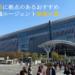 福岡に拠点のあるおすすめ転職エージェント厳選7選