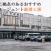 埼玉・大宮に拠点のあるおすすめ転職エージェント厳選5選